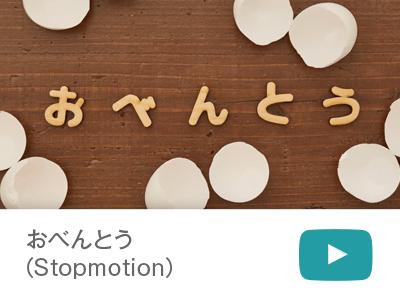 映像作品:おべんとう(Stopmotion)
