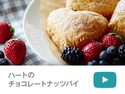 映像作品:ハートのチョコレートナッツパイ